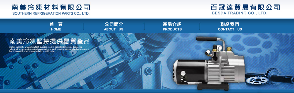 南美冷凍材料有限公司 Southern Refrigeration Parts CO. Ltd